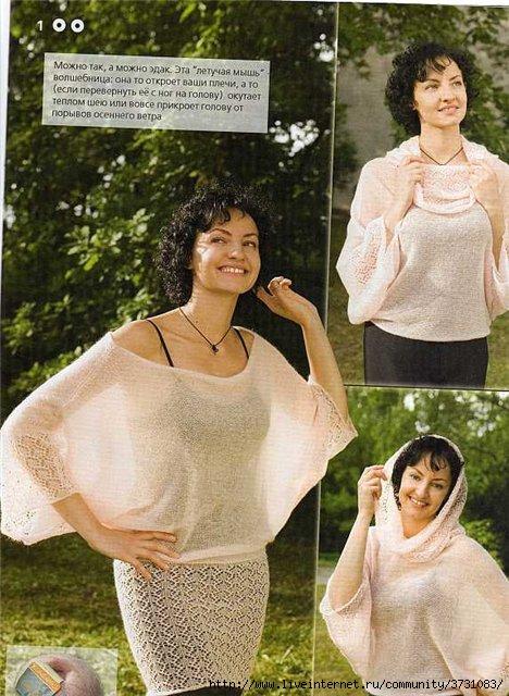 Ажурная блуза с рукавами летучая мышь.