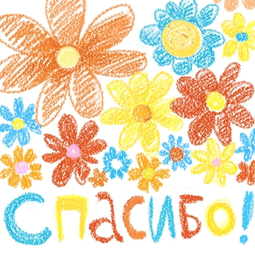 http://img0.liveinternet.ru/images/attach/c/1/56/983/56983740_spasibocp.jpg