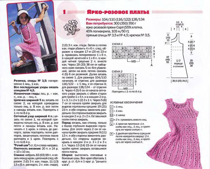Описание: Вязаный сарафан для девочки Вязание.