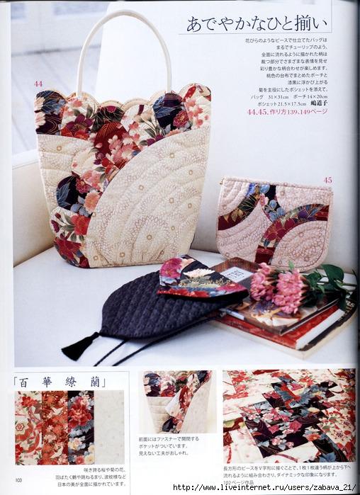 Романтичные сумочки ( patchwork).  Модели и выкройки из японских журналов.