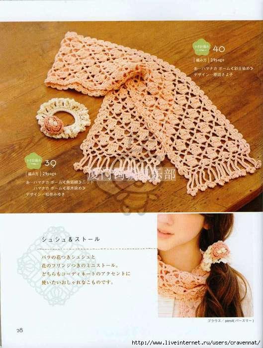 Описание: Ажурный шарфик связан крючком.P Схема.