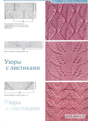 узоров*1 - Вязание спицами - Рукоделие.