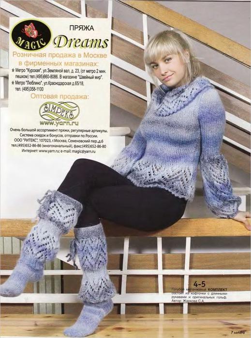 Блог.ру - svoimi-rukami - вязанные носки.