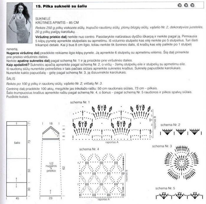 Для шарфа используется схема 4. http://pautinka.3dn.ru/publ.