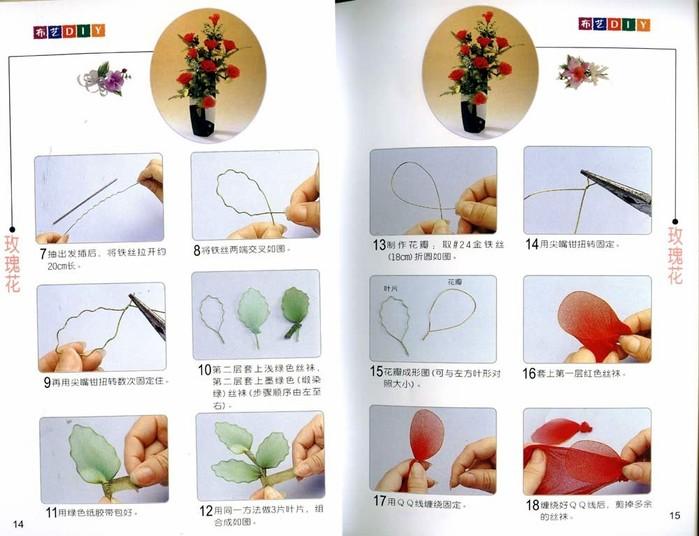Цветы из колготок.  Эти цветы обворожительны и несложны в исполнении.