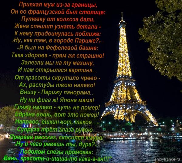 сегодняшней статье стихи о париже на французском с переводом высокую сравнению