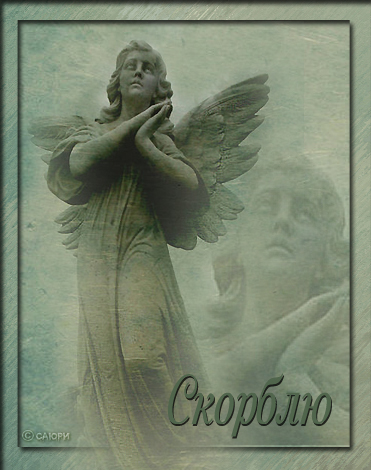 Ангел скорби открытка, для