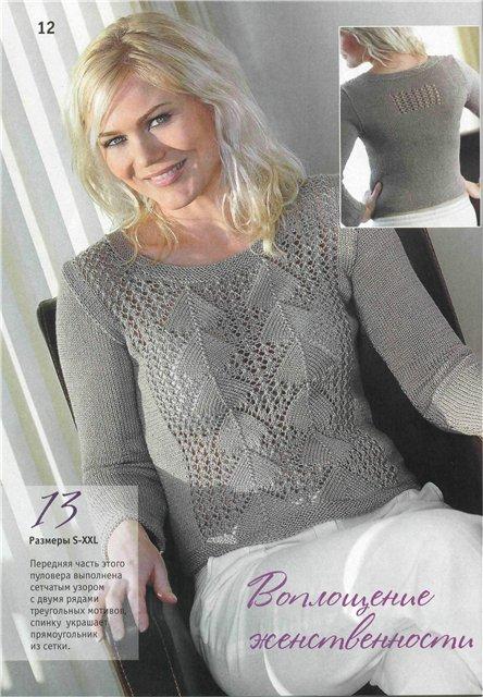 схема вязания модных женских джемперов