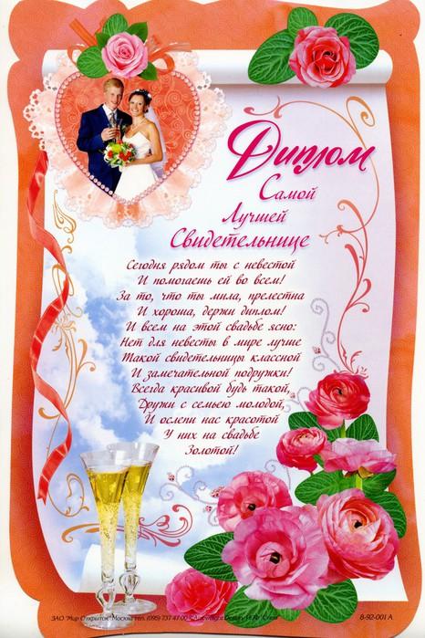Открытки свадебные дипломы