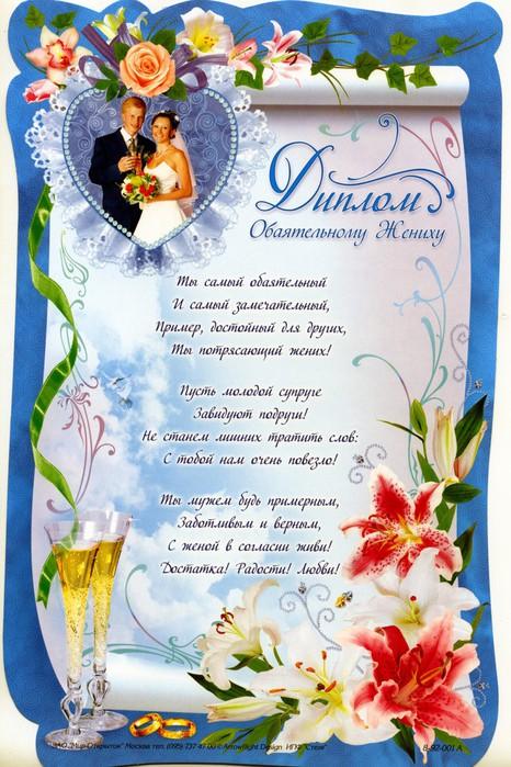 грамоты для поздравления со свадьбой подвеска весты имеет
