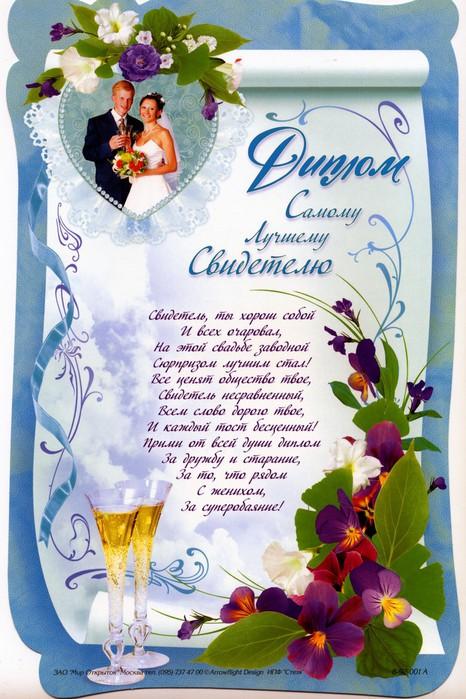 Поздравление жениху и невесте от свидетельнице