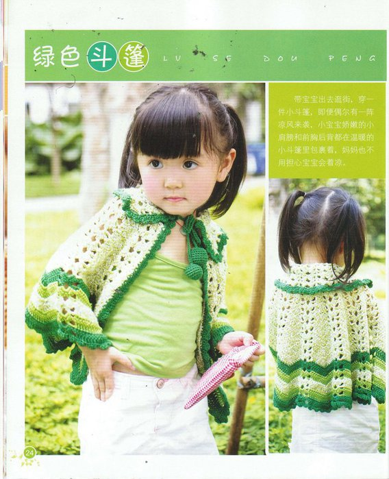 вязание спицами для детей со схемами и описанием моделей.
