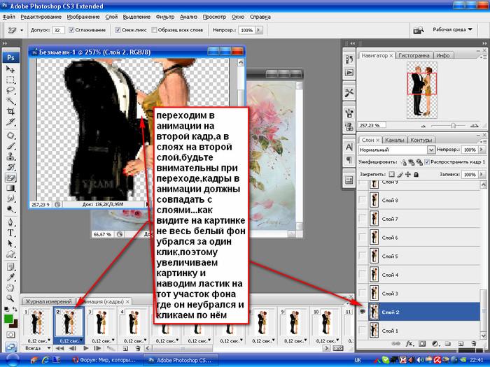 Добавить анимацию на картинку онлайн, шана открытка