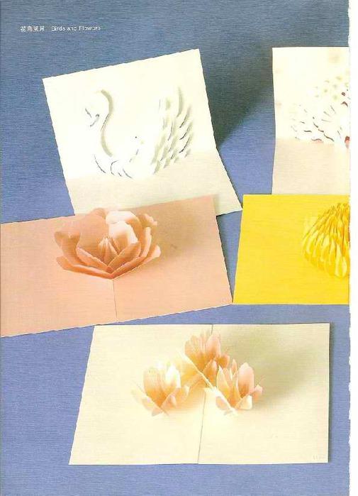 Для издания, сделать открытку с розой внутри