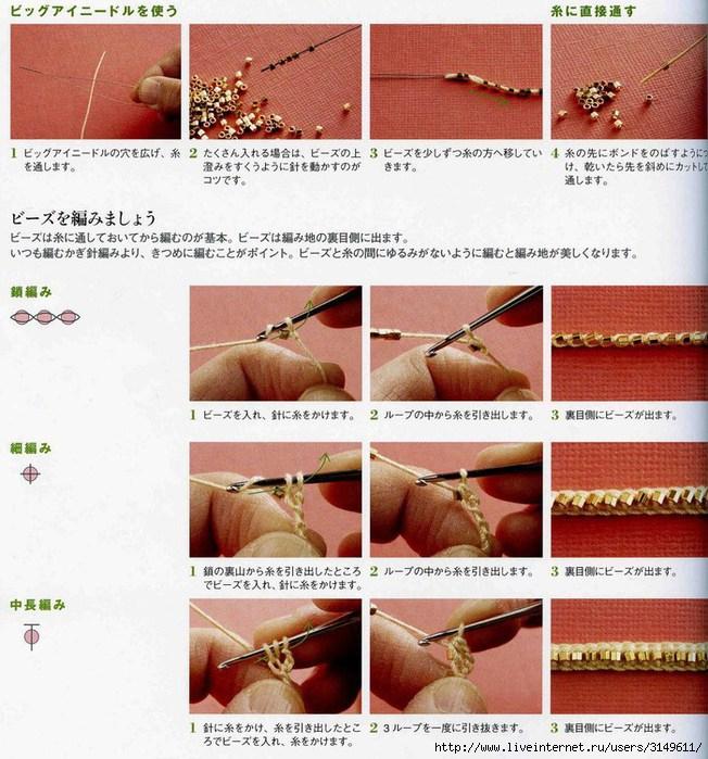 View image: МК вязание с бисером.  Автор:Admin.