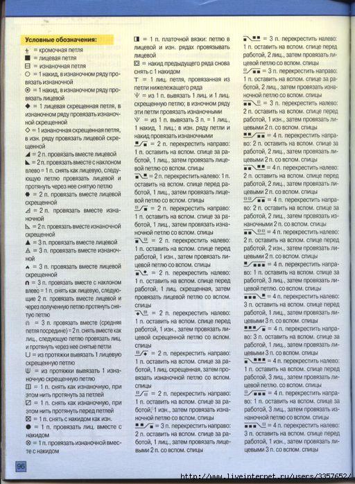 Образец вязания 22 (рис. 60) - это простая, но оригинальная вязка.