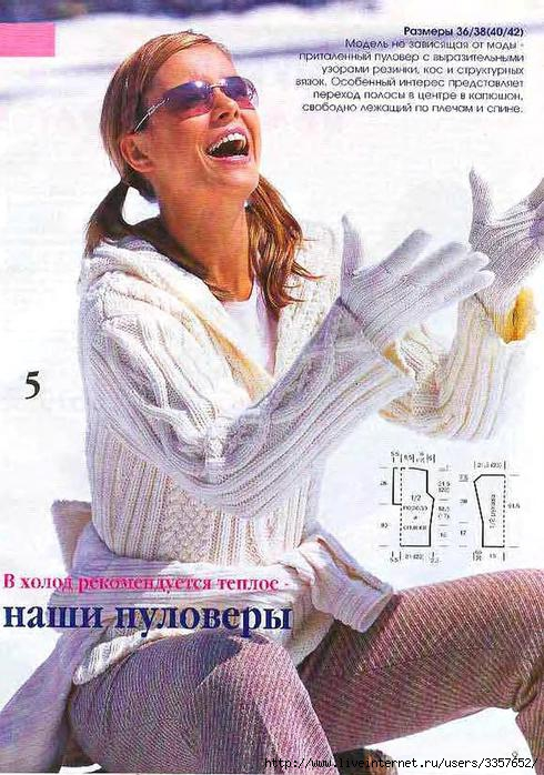 для женщин. спицами.  Метки. вязание. свитер.