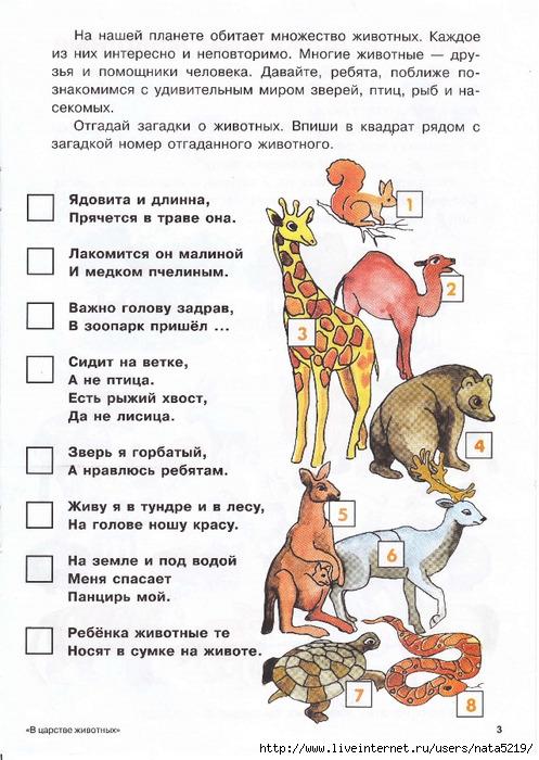 Тесты про животных с ответами и картинками