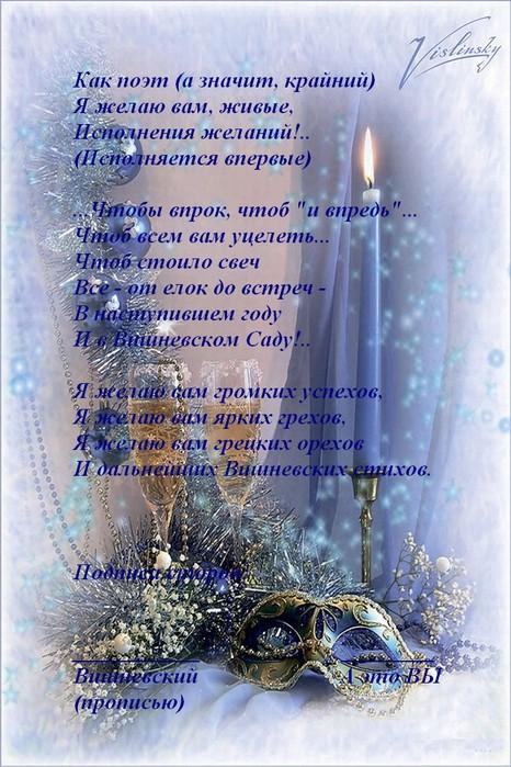 красивые стихи о новом годе русских поэтов чуть