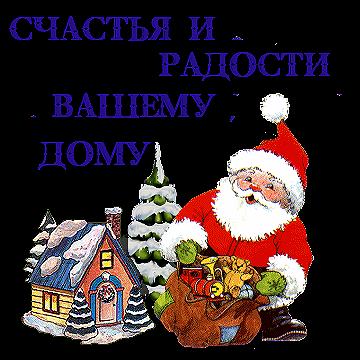Картинки с новым годом сосед