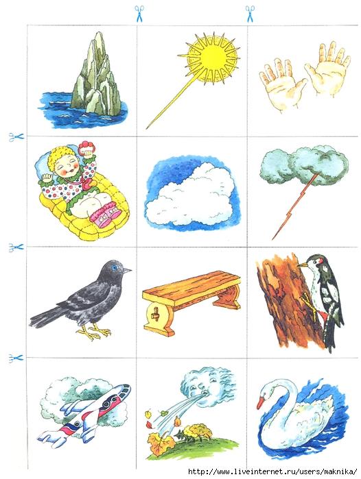 Картинки на звук ль для детей