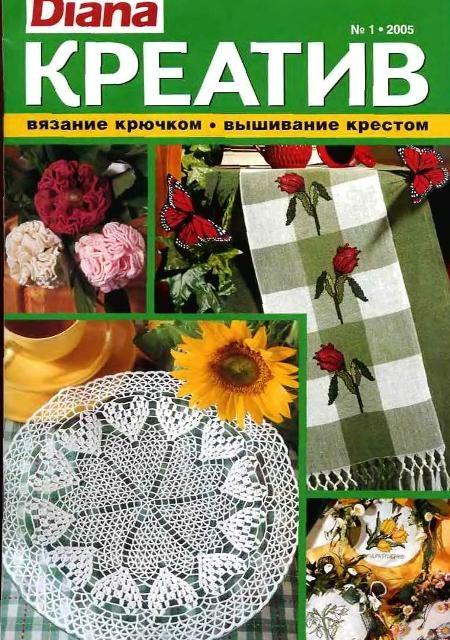 ДИАНА КРЕАТИВ №1 2005
