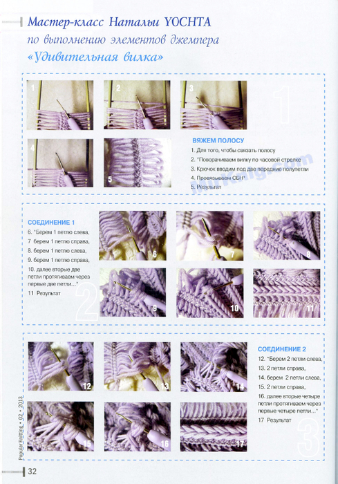 MirKnig.com_Popular_Knitting__2_2013__________32 (489x700, 446Kb)