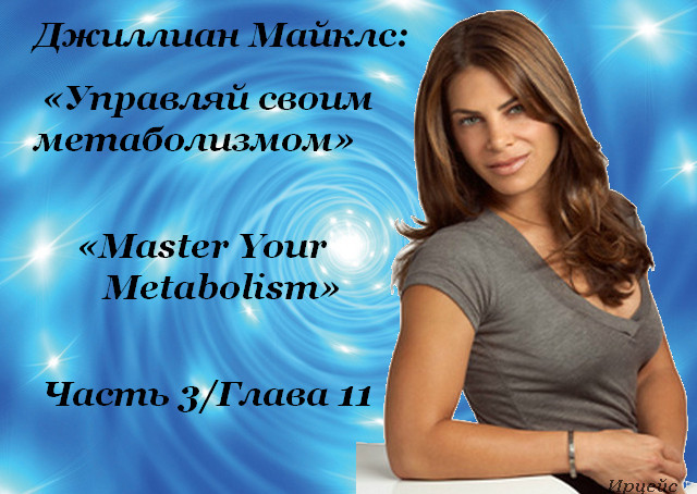 3720816_Jillian_Michaels64 (640x454, 108Kb)