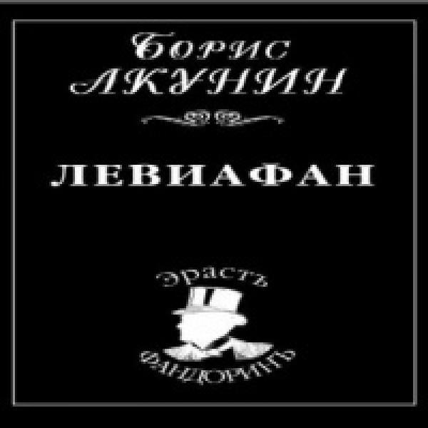 АКУНИН ЛЕВИАФАН АУДИОКНИГА СКАЧАТЬ БЕСПЛАТНО