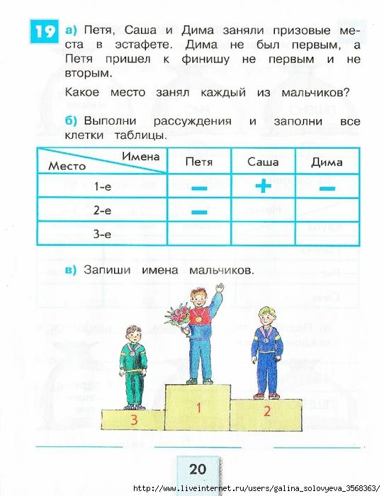 Информатика, логика, математика 3 кл, решебник задание 21, №3