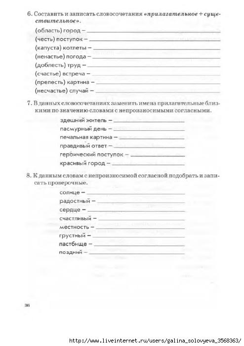 Гдз зачетная тетрадь по русскому языку 2класс голубь