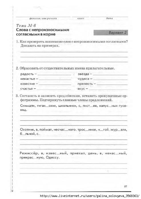 Спиши ру русский язык 4 класс тематический контроль голубь скачать