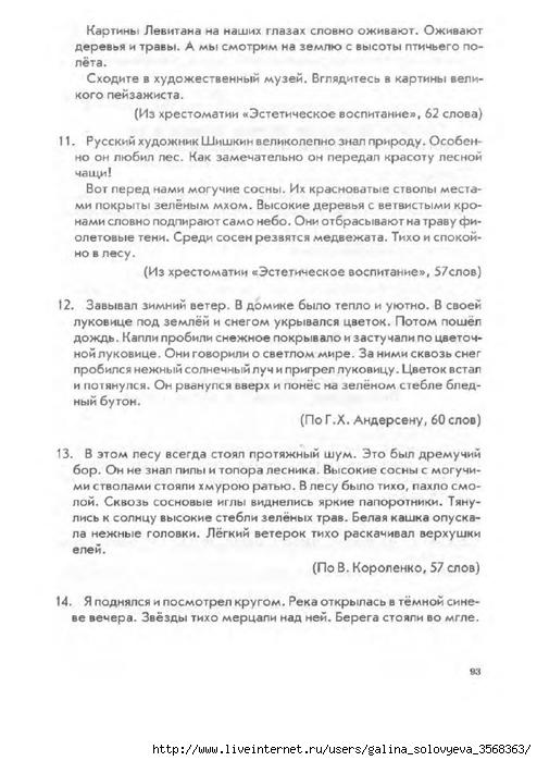 Гдз Голубь В.т Тематический Контроль По Русскому Языку 2 Класс