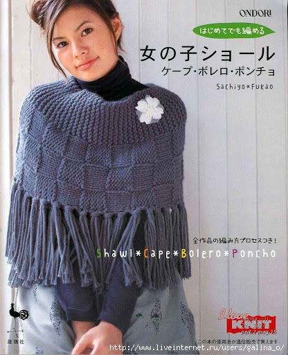 4870325_ONDORI_I_LOVE_KNIT_SHAWL_CAPE_BOLERO (416x512, 182Kb)