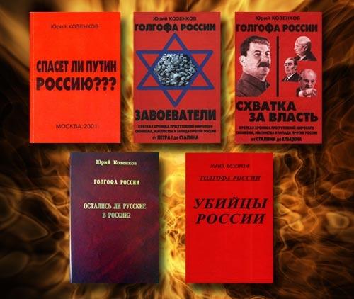 ОСТАЛИСЬ ЛИ РУССКИЕ В РОССИИ ЮРИЙ КОЗЕНКОВ СКАЧАТЬ БЕСПЛАТНО
