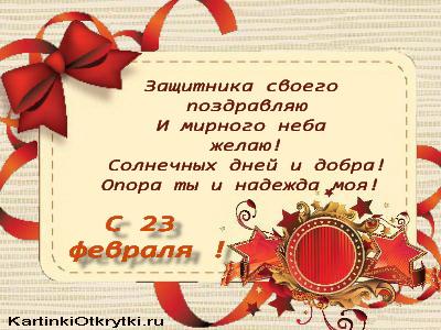 туапсинского поздравление на 23 февраля любимому мужу от жены долговечен