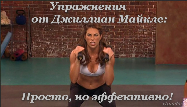3720816_Jillian_Michaels18 (640x365, 70Kb)