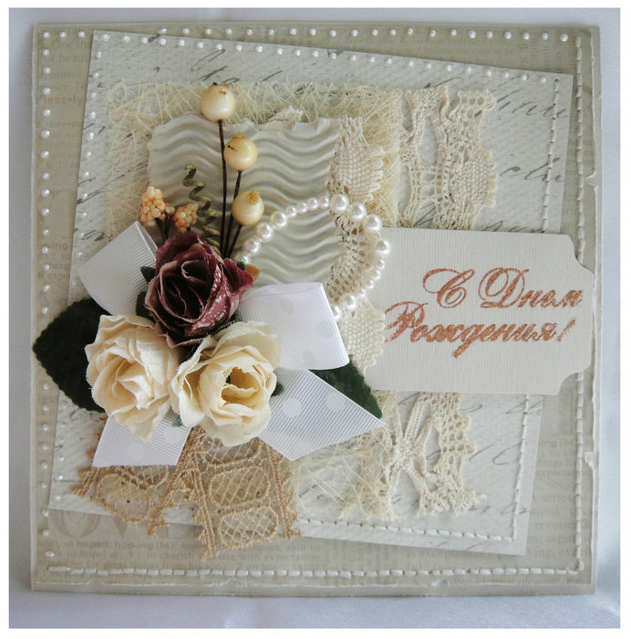 Открытка с днем рождения для рукодельницы, написать открытке для