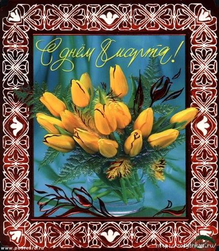 Поздравление открытка с 8 марта невестке, благодарности клиентам