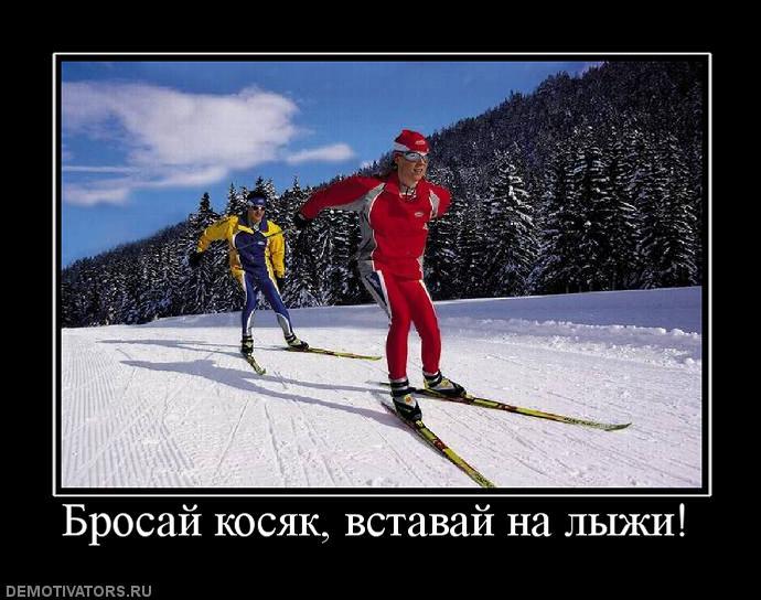 картинки с надписью вставай на лыжи времена стороны