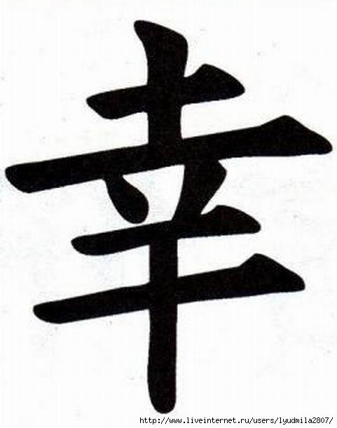 показывает, что китайские иероглифы картинки богатство удача важно, чтобы