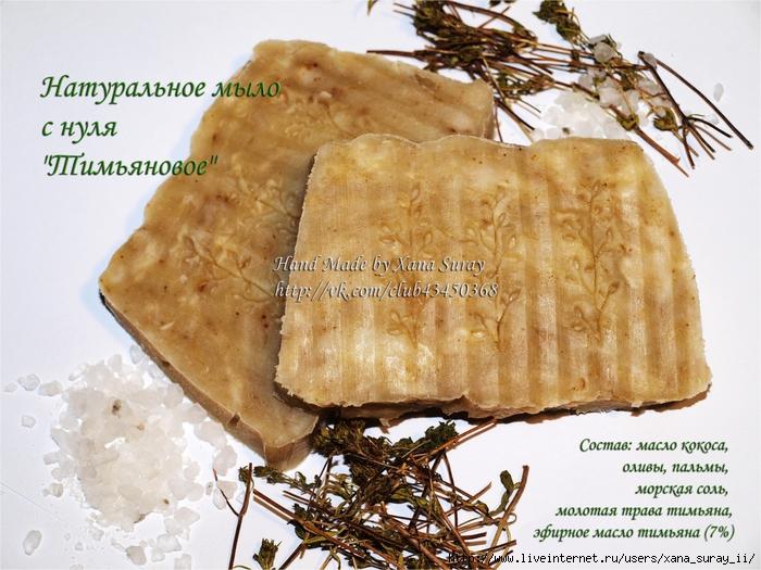 Натуральное тымьяновое мыло