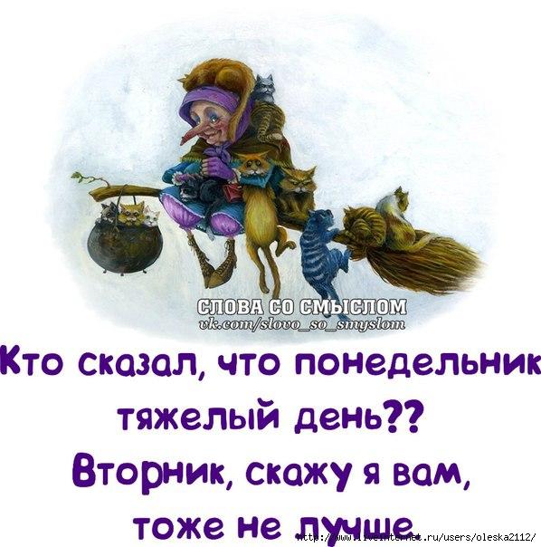 внесение изменений картинки вторник тоже тяжелый день насыров казахстанский