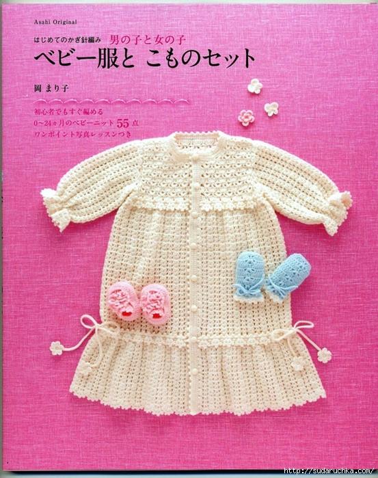 японский журнал по вязанию крючком для детей обсуждение на