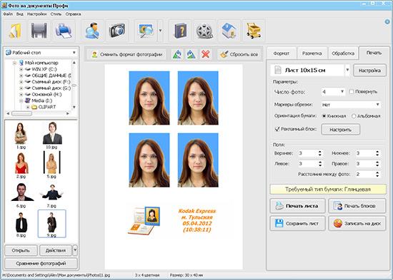 Фото на документы для windows 10 скачать бесплатно русская версия.