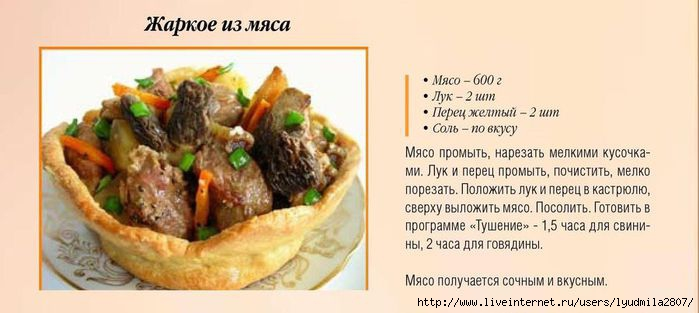 блюда в мультиварке мясные