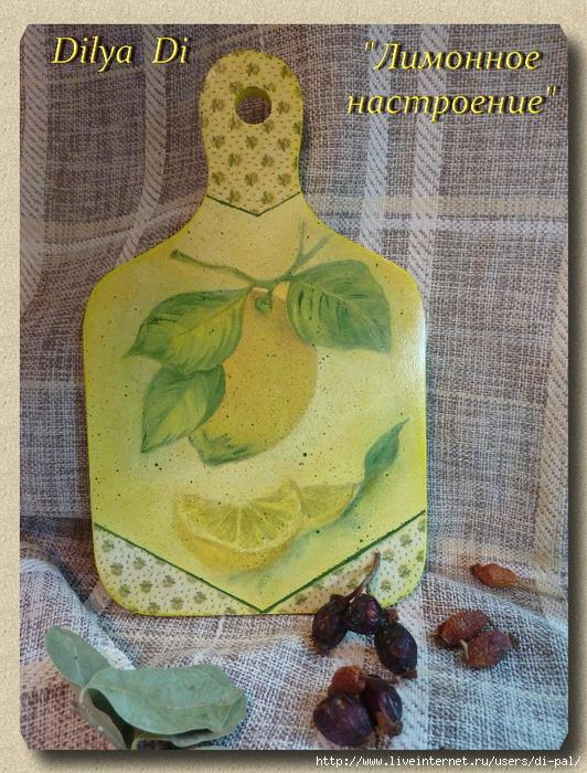 лимонная1 (532x700, 402Kb)