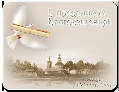 Благовещение открытка старинная, рыбака рыбой открытка
