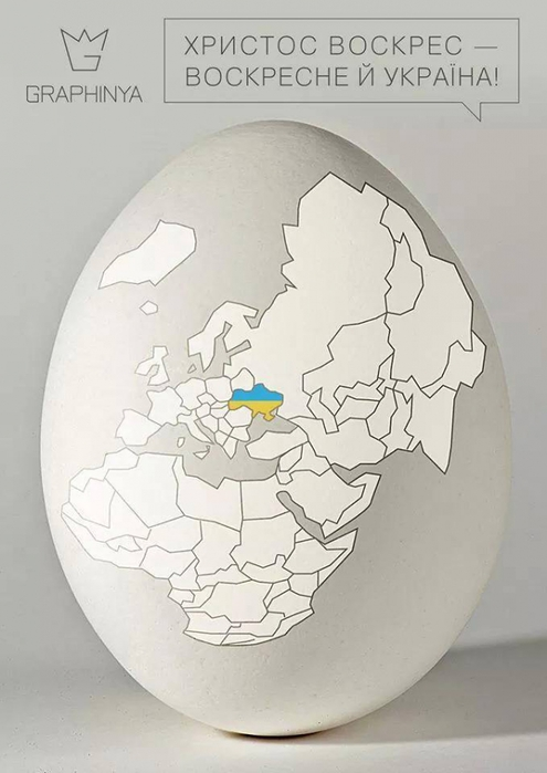 Христос Воскрес - Воскресне Україна