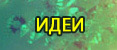 4425087_PODARKI_02 (117x50, 14Kb)